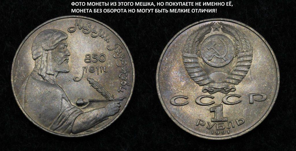 1 РУБЛЬ 1991г., НИЗАМИ (СССР 123) МЕШКОВОЙ!
