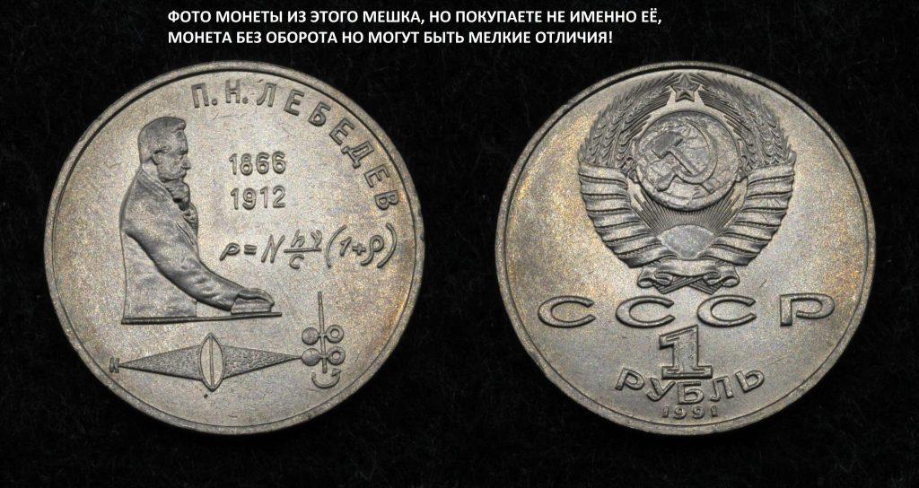 1 РУБЛЬ 1991г., ЛЕБЕДЕВ (СССР 122) МЕШКОВОЙ!