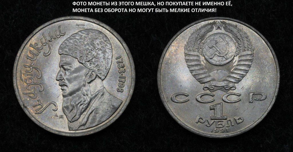 1 РУБЛЬ 1991г., МАХТУМКУЛИ (СССР 121) МЕШКОВОЙ!